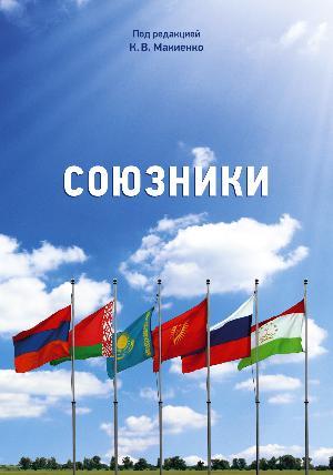 СОЮЗНИЧЕСКАЯ ПОЛИТИКА РОССИИ: ЧТО ДЕЛАТЬ И ЧТО МЕНЯТЬ?